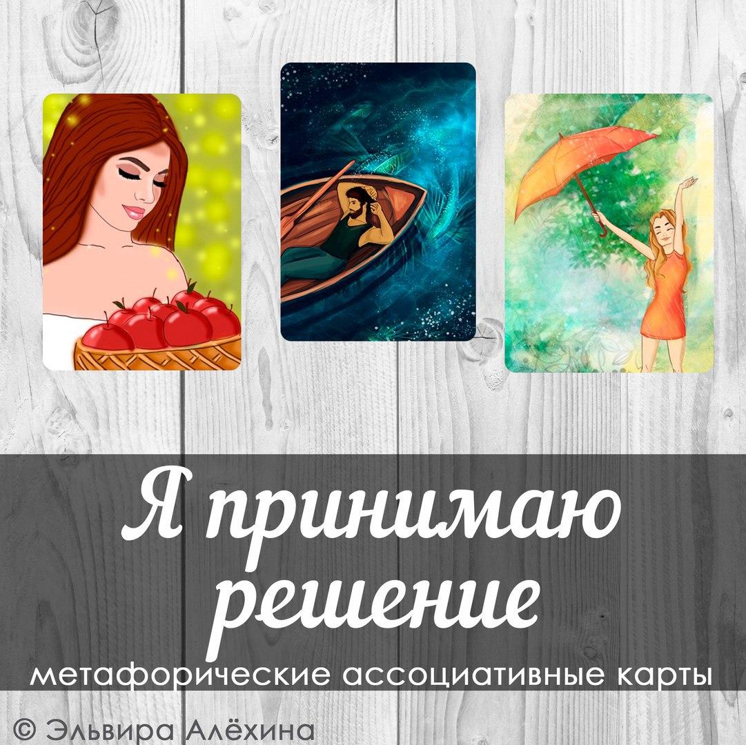 МЕТАФОРИЧЕСКИЕ АССОЦИАТИВНЫЕ КАРТЫ КНИГИ СКАЧАТЬ БЕСПЛАТНО