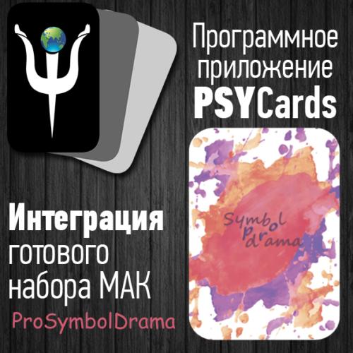 ProSymbolDrama